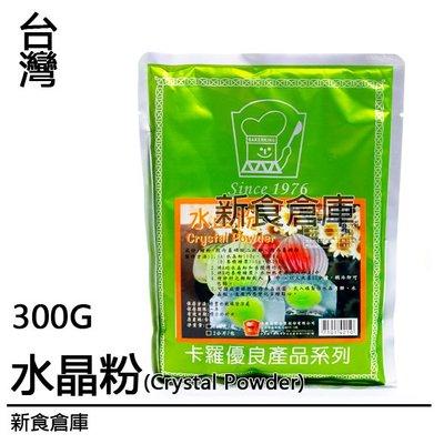 卡羅水晶粉300G(水晶粽材料.冰皮月餅材料水晶粉.水晶粽.地瓜粿.芋頭粿.芋頭簽.芋頭糕.軟糕.和菓子粉)新食倉庫