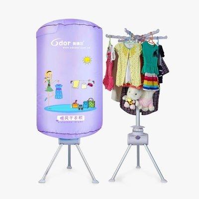 乾衣機 圓形乾衣機 家用靜音省電烘乾機 寶寶衣服烘衣機 快速烘乾 MKS