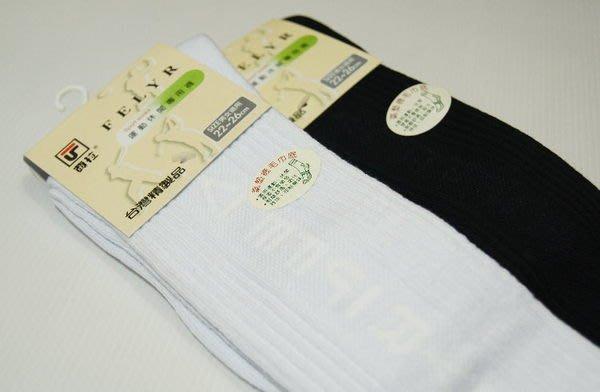 FELYR費拉~7906 運動休閒專用氣墊長襪(22~26cm)~ 氣墊襪/毛巾襪/休閒襪