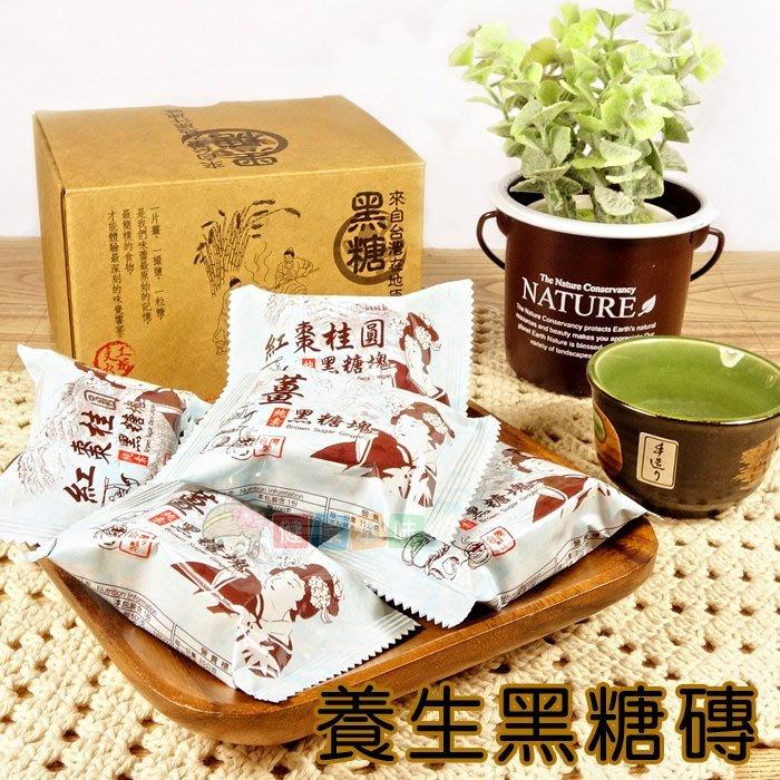 黑糖磚塊飲12顆裝(附精緻紙盒) 有原味/老薑/紅棗桂圓可選 每盒190元起 健康本味