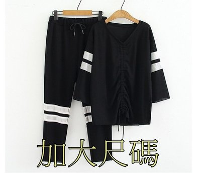 E215 秋季大尺碼韓版針織V領鬆緊腰白條運動褲大碼休閒兩件套