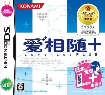 【花花百貨】NDSL NDSiLL 3DS NDS游戲卡 love plus+ 愛相隨+ 中文版