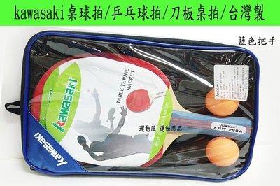 現貨..台中市可自取.kawasaki 桌球拍 乒乓球拍 KPW-280A 刀板桌拍 台灣製 附2顆球