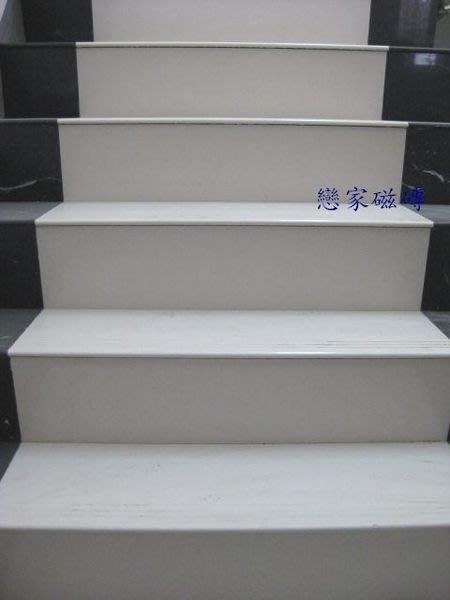 《戀家磁磚工作室》拋光樓梯磚 黑白搭配 60.80.100.120公分 均可加工