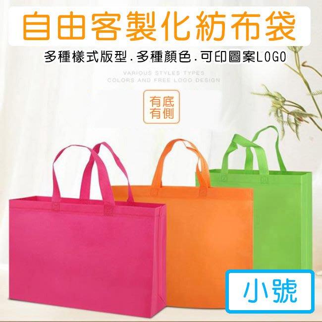 客製化 不織布提袋 無紡布袋 LOGO(小號)有底有側袋 環保袋 手提袋 購物袋 禮贈品 背袋【S33000】塔克