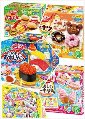 Kracie 知育果子 手做 DIY 食玩 甜甜圈 漢堡 壽司 波蘿 小達人任選 現貨 公司貨 *水蘋果*L-113
