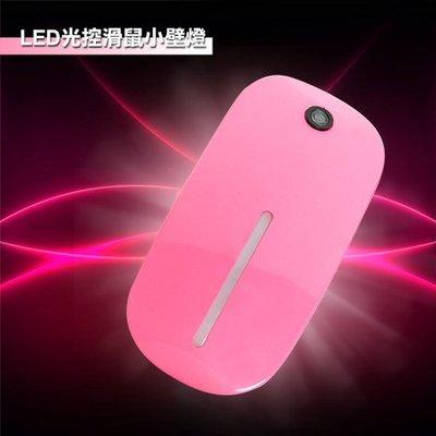 利卡夢鞋園–捷銳 jierui 光控感應式省電節能臥室、床頭LED小夜燈 壁燈 滑鼠造型系列 粉紅 D5JI-A66P