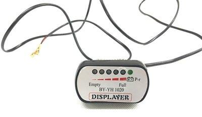 電動車 電動自行車 電動機車 電動腳踏車 電量顯示 電量指示 24V 鉛酸 電池