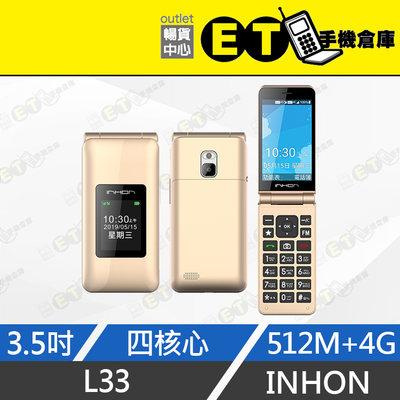 ET手機倉庫【9.9新 INHON L33 4G】金色(3.5 吋、應宏、折疊式手機、現貨、老人機)  附發票