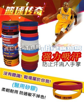 NBA手環 球員手環 運動手環 Curry LBJ KD Kobe Irving KD 勇士 騎士 湖人 馬刺 火箭
