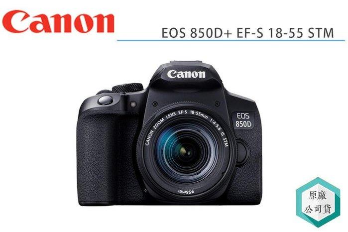 《視冠高雄》分期免運 CANON EOS 850D +18-55 STM 標準鏡組 單眼相機 台灣佳能 公司貨