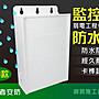 監視器防水盒- 小款 監控用防水箱 室外電源 ...
