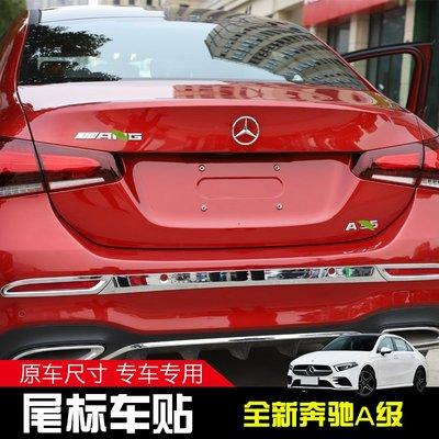 心悅汽車精品19-20款奔馳A級a200l后備箱字母標 a180l尾門字母貼標改AMG數字貼