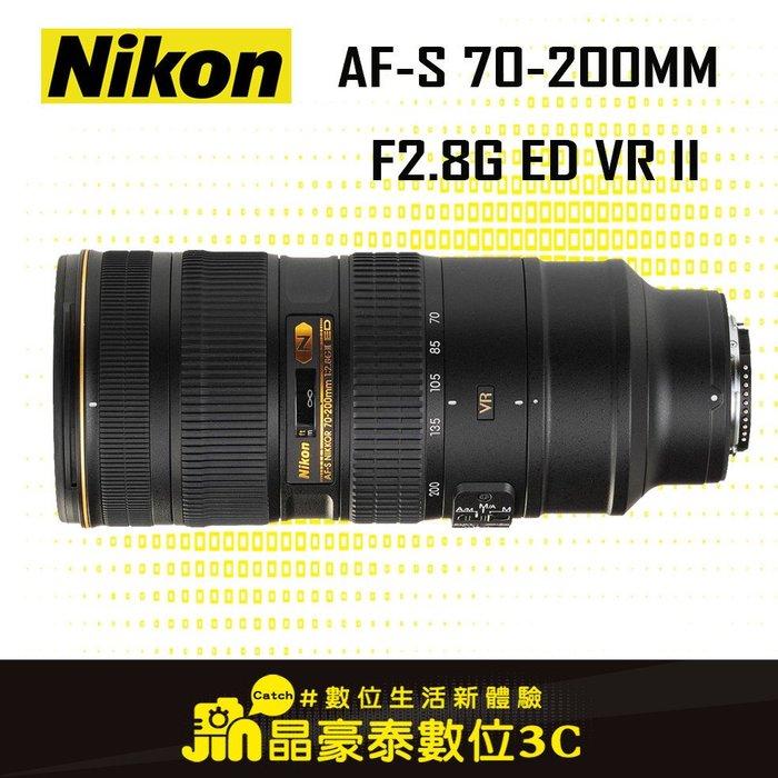 晶豪泰 專業攝影 分期0利率 限量特賣 Nikon AF-S 70-200mm F2.8G ED VRII 小黑六 公司