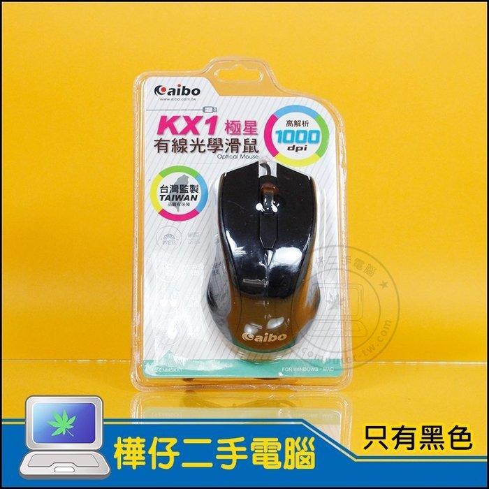 【樺仔3C】aibo KX1 極星 高解析1000dpi 有線光學滑鼠USB 滑鼠 Mouse