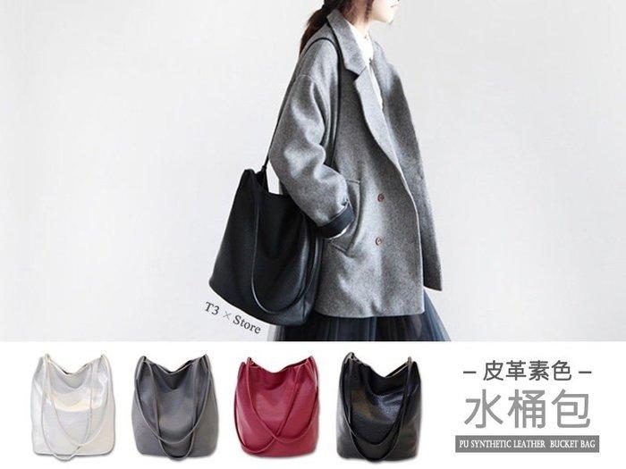 【T3】素面水桶包 皮革包 側背包 肩背包 手提包 大容量 A4可用 經典 復古 潮流 單肩 斜跨 女包【BS02】