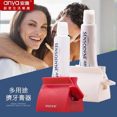 創意家居 Anya安雅 D645 多用途擠牙膏器 (2入) 牙膏座 擠壓器 擠牙膏器 洗面乳 護手霜 化妝品 生活用品