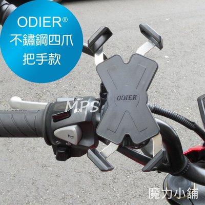 (現貨)正品-全新改款【ODIER】PB04-AC四爪機車(橫桿管狀)手機架/手機支架/導航架 《可夾到6.5吋手機》
