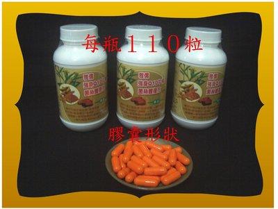 110粒專利牛樟芝+專利輔酵素Q10+...