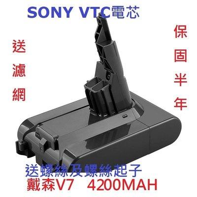 (送濾網)dyson V7 Trigger Mattress Motorhead Fluffy 4200mAh 副廠電池
