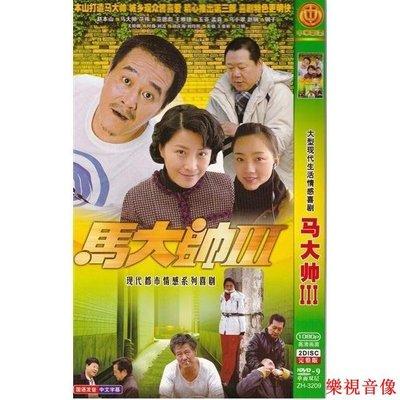 【樂視音像】【馬大帥3】趙本山,范偉,王雅捷,于月仙電視劇碟片DVD 精美盒裝