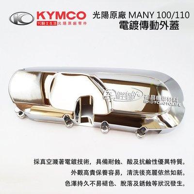 YC騎士生活_KYMCO光陽原廠 電鍍 傳動外蓋 Many 110 魅力 傳動蓋 左曲軸箱外蓋 外觀高貴保養容易 抗鏽蝕