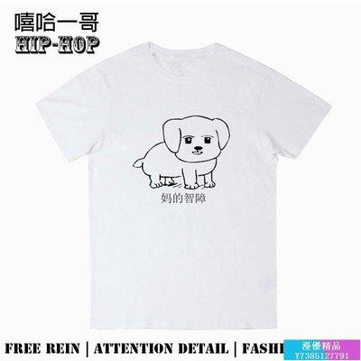 ~漫優精品~棉質短袖媽的智障!狗 dog 可愛表情包 網絡流行魔性 同人動漫周邊T恤短袖
