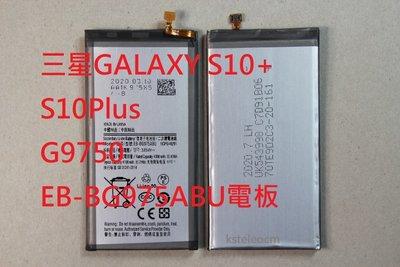 適用三星GALAXY S10+手機電池S10Plus G9750電源EB-BG975ABU電板