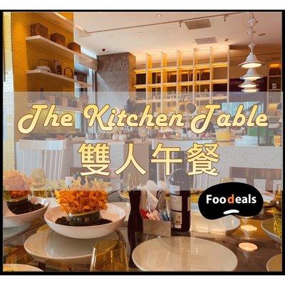 【台北W飯店W Hotel】假日午餐【The Kitchen Table】廚桌餐廳 另有海鮮之夜