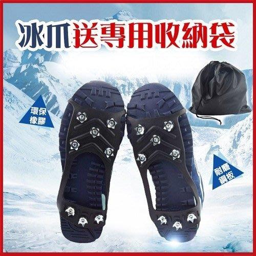 8齒冰爪雪地防滑鞋套+贈收納袋 登山露營滑雪雪靴【AE10358】99愛買