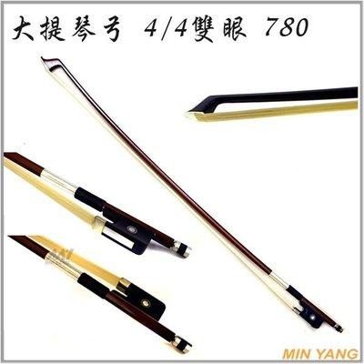【民揚樂器】大提琴弓 4/4 雙眼 780