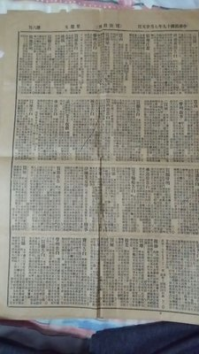 民國19年1930年中國大陸司法日刊早期戰前報紙,88年中國歷史,少有,可排價錢