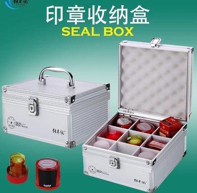 BELOCO 帶鎖鋁合金印章箱印章盒子私章盒財務公章多BE655