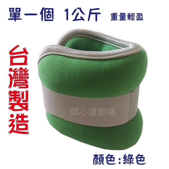 開心運動場-可調式綁手腿助力器 1公斤(1入) 重量訓練沙包 腹肌(另售護腰帶 護肘 護踝)