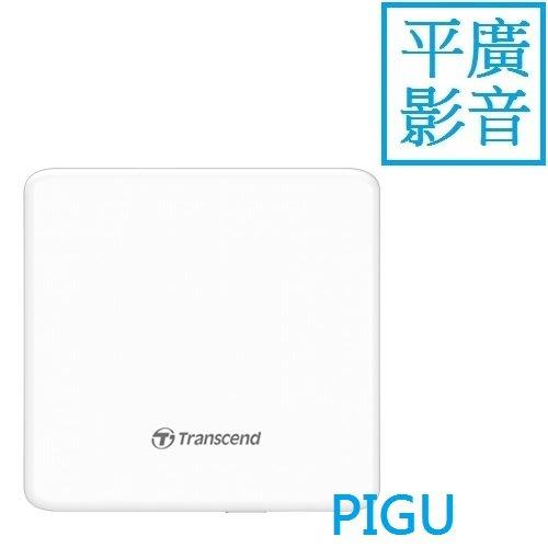 平廣 送袋繞保1年 創見 Transcend 白色 DVD 燒錄機 可接USB供 燒錄 CD 另售喇叭 滑鼠 耳機 鍵盤