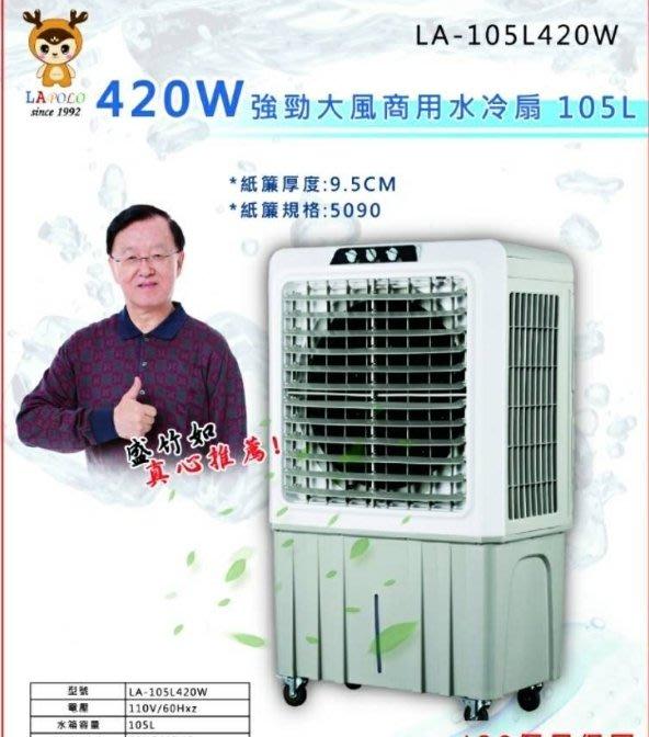 【MONEY.MONEY】 LA-105L420W藍普諾 LAPOLO 商用大型移動式水冷扇 105L