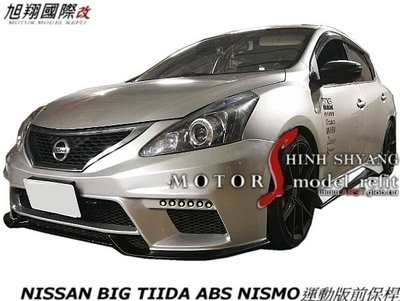 NISSAN BIG TIIDA ABS NISMO運動版前保桿空力套件14-16 (含小魚眼配件)