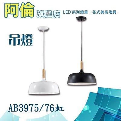 虹【阿倫旗艦】(AB3975/76)北歐簡約風吊燈 E27*1 黑/白色 原木 適用於住家.客廳.另有吸頂燈