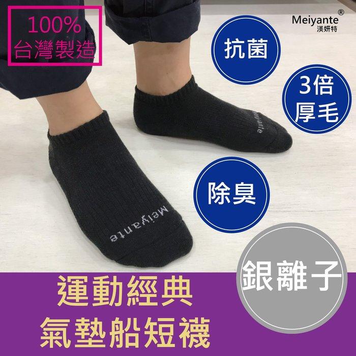 銀纖維襪 除臭襪 台灣襪