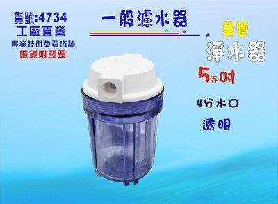"""5""""透明濾殼5英吋PP綿濾心.RO濾水器.淨水器.魚缸濾水.電解水機.水塔過濾器貨號:7434~七星淨水~"""