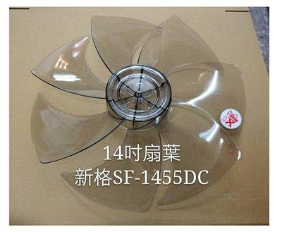 現貨 新格SF-1455DC 扇葉 DC節能扇 葉片 14吋新格電風扇扇葉    DC扇扇葉 扇葉 7葉片 【皓聲電器】