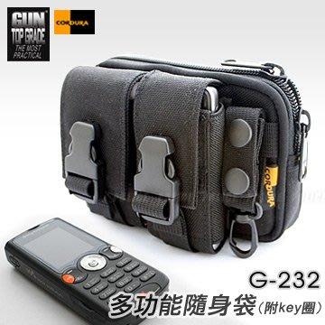 〔A8捷運〕GUN#G-232 戰術多功能隨身袋─附鑰匙圈/軍規CORDURAR面料
