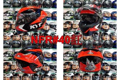 頭等大事安全帽 KYT NFR NF-R 選手彩繪 全罩 雙鏡片 輕量化 複合材質 大小帽體送藍芽耳機+深墨片+免運