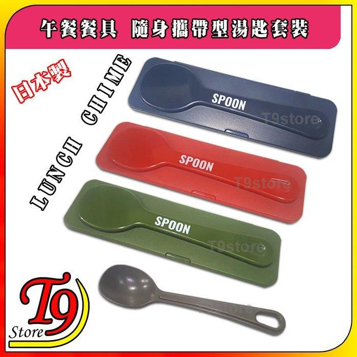 【T9store】日本製 Lunch Chime 勺子盒 隨身攜帶型湯匙套裝