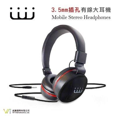 【WT 威騰國際 】WT-T01 3.5mm插孔有線大耳機 頭戴式 耳罩式 線長1.2m 時尚皮革 可調節頭戴 Siri