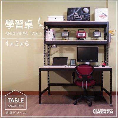 免運 工業風 4尺層架書桌 消光黑 學習桌 電腦桌 辦公桌 工作桌 置物架 免螺絲角鋼 空間特工WDB40203