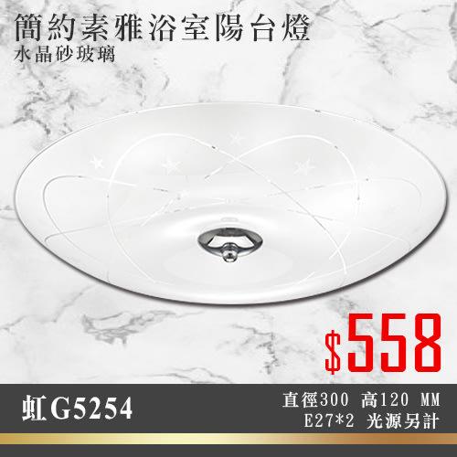 G虹§LED333§(33G5254) 簡約素雅浴室陽台燈 水晶砂玻璃 E27*1 光源另計