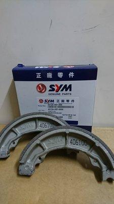 三陽SYM 原廠 鼓式 煞車皮 剎車皮 JETS NEW FIGHTER GR JET POWER 悍將 高手 Z1大組