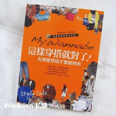 這樣穿搭就對了 先學會穿搭才會變時尚 My Wannabe Styling Book 李東叔 正韓時尚造型 大田出版社