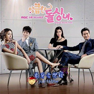 【象牙音樂】韓國電視原聲-- 心懷叵測的恢單女 Cunning Single Lady OST (MBC TV Drama)